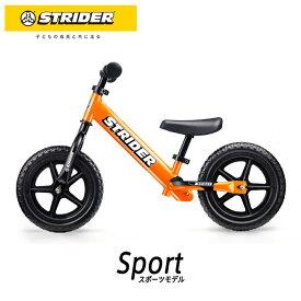 STRIDER :スポーツモデル《オレンジ》ストライダー正規品 ランニングバイク ストライダージャパン公式ショップ 安心2年保証 送料無料 バランスバイク ペダルなし自転車 キッズバイク トレーニングバイク 誕生日プレゼント 子供 男の子 女の子 おもちゃ 1歳 2歳 3歳 4歳