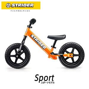 STRIDER :スポーツモデル《オレンジ》ストライダー正規品 バランス感覚を養う ランニングバイク 公式ショップ 安心2年保証 送料無料 ペダルなし自転車 公園 誕生日プレゼント 子供 男の子