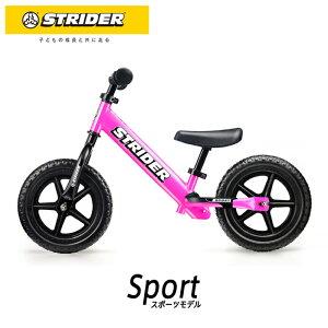 STRIDER :スポーツモデル《ピンク》ストライダー正規品 バランス感覚を養う ランニングバイク 公式ショップ 安心2年保証 送料無料 ペダルなし自転車 公園 誕生日プレゼント 子供 男の子 女