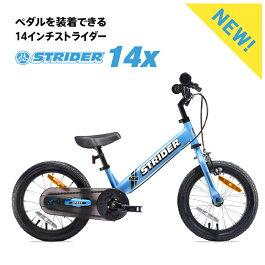【10月1日発売予約商品】ストライダー14X(フォーティーンエックス)