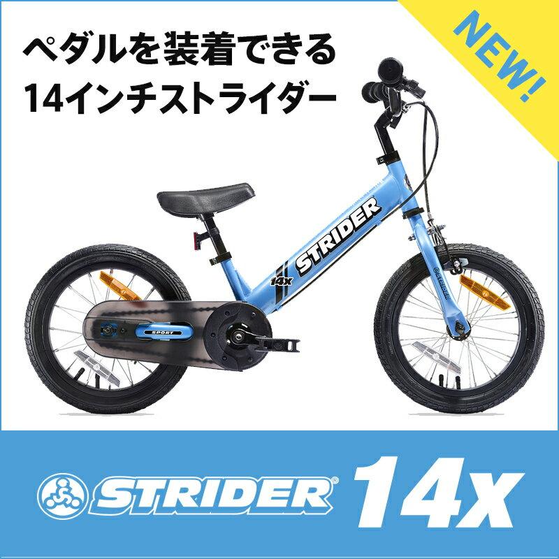 ストライダー 14X(フォーティーンエックス)