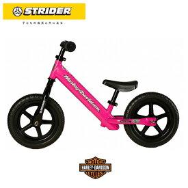 STRIDER :HARLEY-DAVIDSON ハーレーダビッドソン コラボモデル《ピンク》【筆記体/ロゴタイプA】ストライダー正規品 ランニングバイク キックバイク バランスバイク キッズバイク ペダルなし自転車 送料無料 誕生日プレゼント 子供 1歳 2歳 3歳 4歳