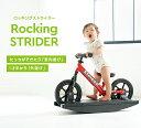 ロッキングストライダー ※「ベイビーバンドル」から名称変更しました ランニングバイク 安心2年保証 送料無料 ロッ…