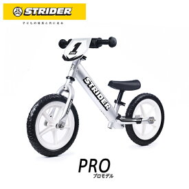 STRIDER :PRO ストライダー正規品 ランニングバイク ストライダージャパン公式ショップ 安心2年保証 送料無料 バランスバイク ペダルなし自転車 キッズバイク トレーニングバイク キックバイク 誕生日プレゼント 子供 男の子 女の子 おもちゃ 1歳 2歳 3歳 4歳