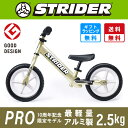 ストライダー 正規品: STRIDER PRO 10th ANNIVERSARY Limited Model 10周年記念限定モデル ランニングバイク ストライ...