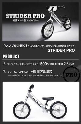 ストライダー正規品:STRIDERPROランニングバイクストライダージャパン公式ショップ【安心2年保証】【送料無料】【無料ラッピング可能】【ペダル無し自転車】【キックバイク】