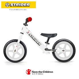 STRIDER :セーブ・ザ・チルドレン・ジャパンモデル(スポーツモデル)《ホワイト×ホワイト》公式ショップ限定モデル ストライダー正規品 ランニングバイク 安心2年保証 送料無料 誕生日 プレゼント 男の子 女の子 おもちゃ 1歳 2歳 3歳