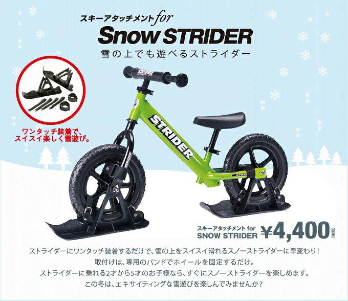 ストライダー オプションパーツ スキーアタッチメント for スノーストライダー 【スポーツ/クラッシック/コラボモデル/ST-J4/ST-J1対応】