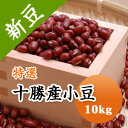 小豆 特選 十勝産小豆 10kg【令和2年産】【送料無料】