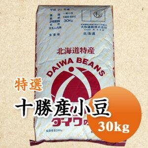 小豆 特選 十勝産小豆 30kg 「十勝産」は全国トップブランドになります【令和2年産】【送料無料】【業務用】