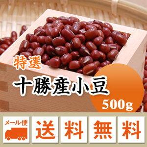 小豆 特選 十勝産小豆 あずき 500g 「十勝産」は全国トップブランドになります【令和2年産】メール便 送料無料