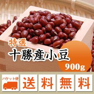 小豆 特選 十勝産小豆 900g 「十勝産」は全国トップブランドになります【令和2年産】 メール便 送料無料