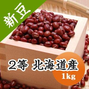 小豆 2等 北海道産小豆 1kg【令和3年産】