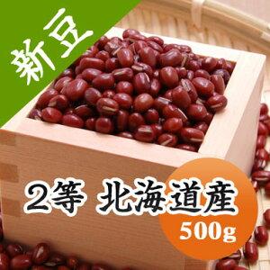 小豆 2等 北海道産小豆 500g【令和3年産】
