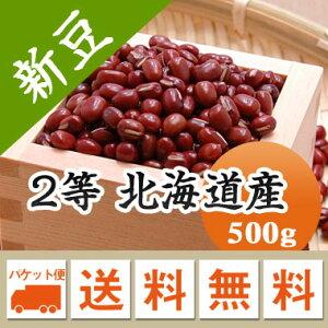 小豆 2等 北海道産小豆 粒餡 こし餡 500g【令和3年産】 メール便 送料無料