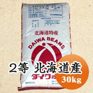 小豆 2等 北海道産小豆 30kg【令和2年産】【業務用】【送料無料】