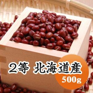 小豆 2等 北海道産小豆 500g【令和2年産】