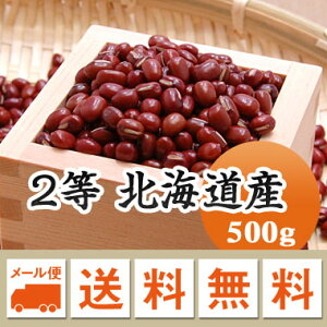 小豆 2等 北海道産小豆 粒餡 こし餡 500g【令和2年産】 メール便 送料無料