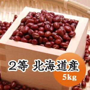 小豆 2等 北海道産小豆 5kg【令和1年産】