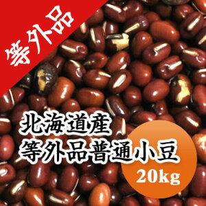 小豆 訳あり 等外品 北海道産小豆 20kg【令和2年産】 業務用 送料無料