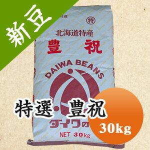 小豆 特選 豊祝 北海道産 30kg【令和2年産】【業務用】【送料無料】
