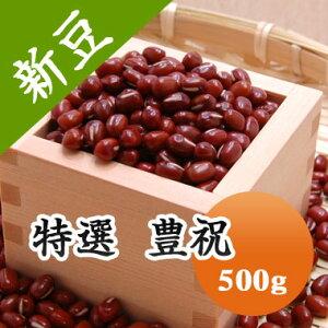あずき 小豆 大粒 特選 豊祝 厳選北海道十勝産 500g【令和3年産】