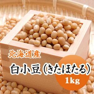 小豆 白小豆 (きたほたる) 北海道産 1kg【令和2年産】数量限定