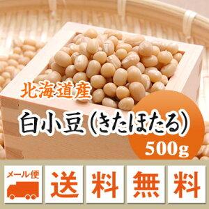 小豆 白小豆 (きたほたる) 北海道産 500g【令和2年産】 メール便 送料無料 数量限定