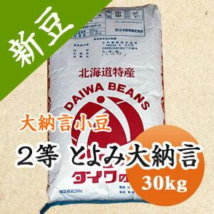 大納言小豆 2等 とよみ大納言 30kg【令和2年産】【業務用】【送料無料】大容量