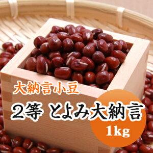大納言小豆 2等 とよみ大納言 1kg 北海道産【令和2年産】