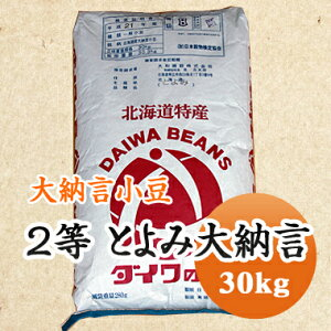 大納言小豆 2等 とよみ大納言 30kg 北海道産【令和2年産】【業務用】【送料無料】大容量