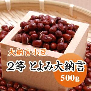大納言小豆 2等 とよみ大納言 赤飯用500g 北海道産【令和2年産】