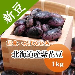 紫花豆 北海道産 1kg【令和2年産】
