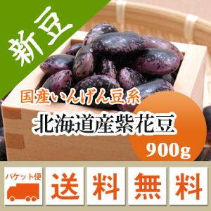 紫花豆 北海道産 900g【令和2年産】 メール便 送料無料