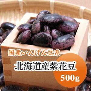 紫花豆 北海道産 500g【令和1年産】