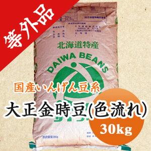 大正金時 金時豆 色流れ 北海道産 訳あり 30kg【令和2年産】【業務用】
