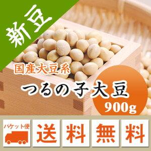 大豆 つるの子大豆 北海道南部産 900g【令和2年産】 メール便 送料無料