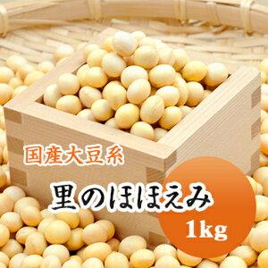 大豆 里のほほえみ 山形県産 煮豆 味噌 豆乳 1kg【令和2年産】