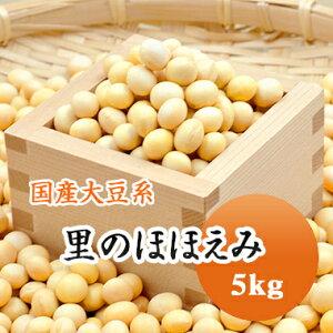 大豆 里のほほえみ 山形県産 豆乳 豆腐 煮豆 味噌 5kg【令和2年産】