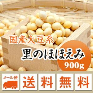 大豆 里のほほえみ 山形県産 煮豆 味噌 豆乳 900g【令和2年産】 メール便 送料無料