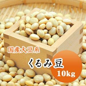 大豆 くるみ豆 山形県産 10kg【令和1年産】