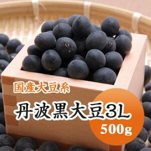 丹波黒豆 新豆 丹波黒大豆岡山県産 超大玉 3L 500g【令和2年産】