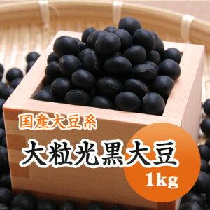 黒豆 大粒光黒大豆 北海道産 1kg【令和2年産】