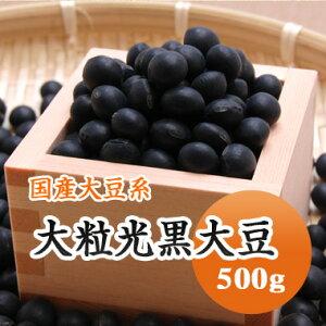 黒豆 大粒光黒大豆 北海道産 500g【令和2年産】