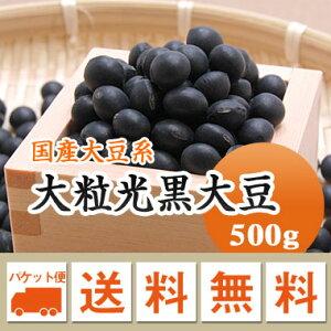 黒豆 大粒光黒大豆 北海道産 500g【令和1年産】 メール便 送料無料