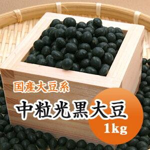 黒豆 中粒光黒大豆 北海道産 1kg【令和2年産】市場には出回らない珍しいサイズ
