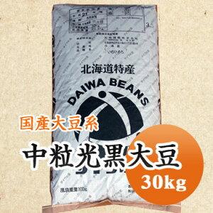 黒豆 中粒光黒大豆 北海道産 30kg【令和1年産】