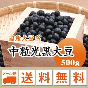 黒豆 中粒光黒大豆 北海道産 500g【令和1年産】 メール便 送料無料