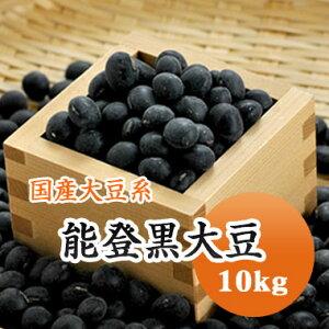 大豆 能登黒大豆 石川県産 10kg【令和1年産】