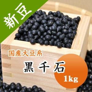 大豆 黒千石 極小粒黒大豆 北海道産 1kg 【令和2年産】